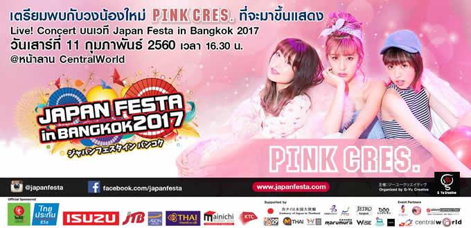PINK CRES.出演決定!「ジャパンフェスタインバンコク2017」