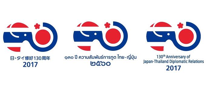 タイ修好130周年ロゴマークが決定