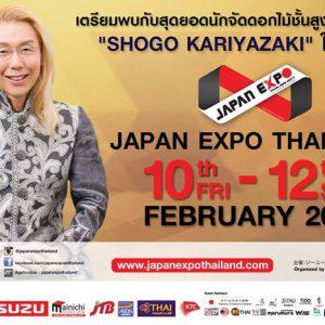 kariyazaki JET2017e