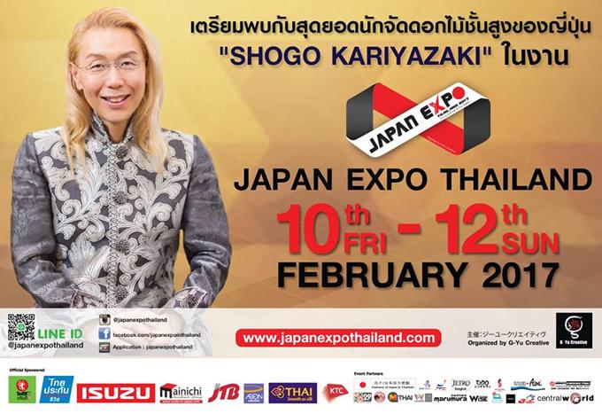 華道家・假屋崎省吾が「JAPAN EXPO THAILAND 2017」出演