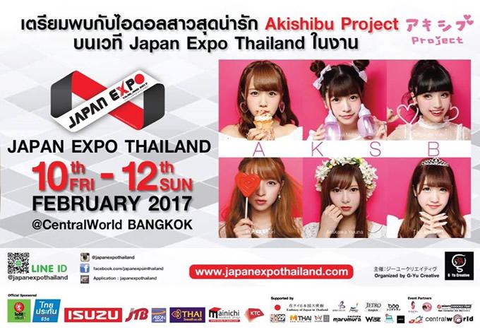アキシブprojectが2017年も「ジャパンエキスポタイランド」出演決定