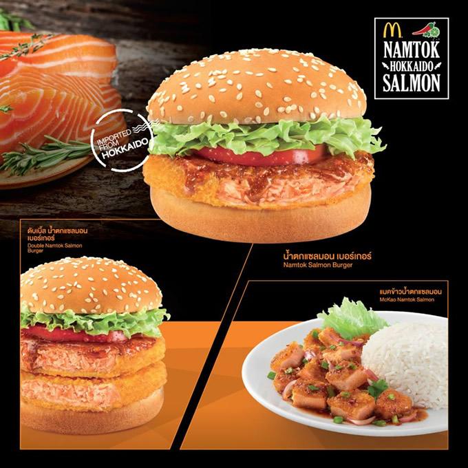 タイのマクドナルドで北海道産鮭バーガーが期間限定発売