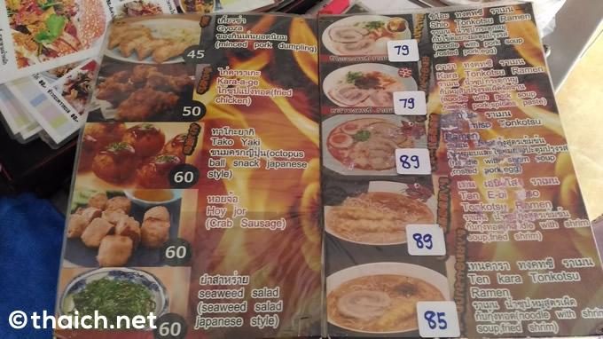 プラトゥナーム「麺屋 一」メニュー