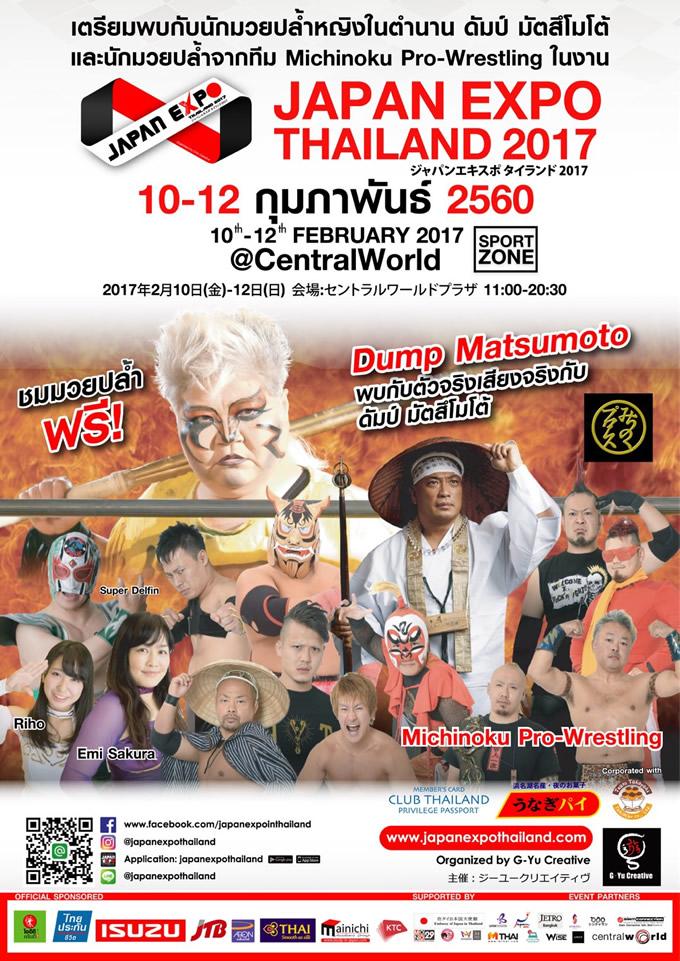 ダンプ松本、スペル・デルフィンも参戦!みちのくプロレスが2017年も「JAPAN EXPO THAILAND」へ