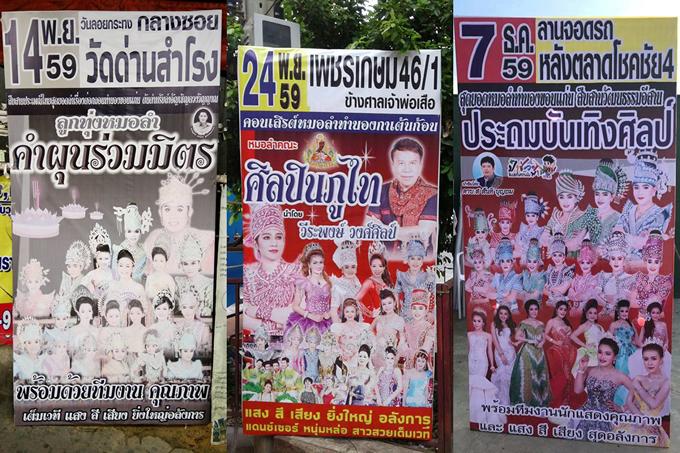 ◆街中に置かれるモーラム・コンサートの看板
