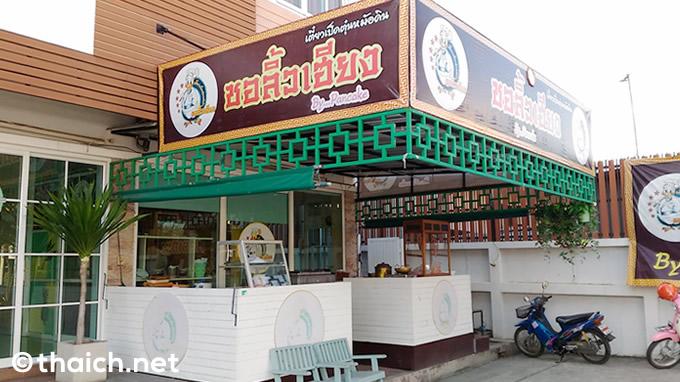 バンコク郊外のパンケーキのヌードル店でパンケーキも食べる