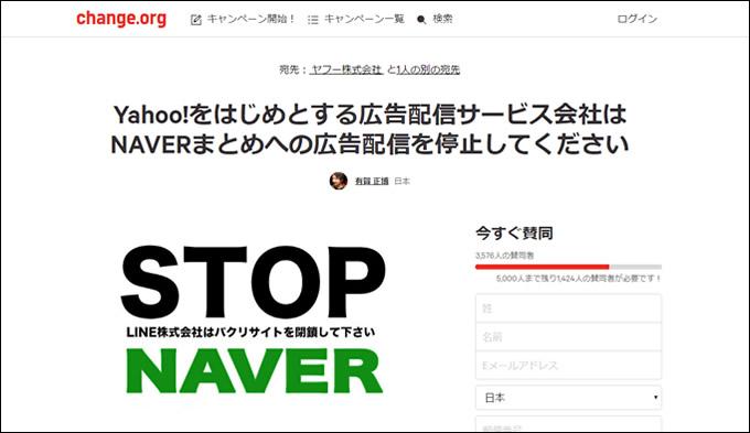 「NAVERまとめ」への反発広がる、キュレーションサイトの著作権侵害問題