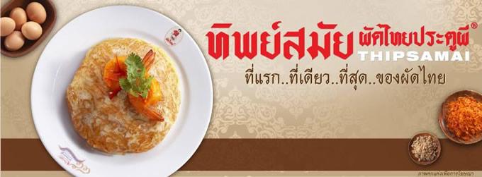 バンコク「ティップサマイ 」は卵包みパッタイ発祥の店【TVウォッチング】