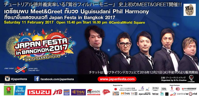 チュートリアル徳井率いる「鴬谷フィルハーモニー」バンコクでのMeet & Greetチケットが12月21日発売