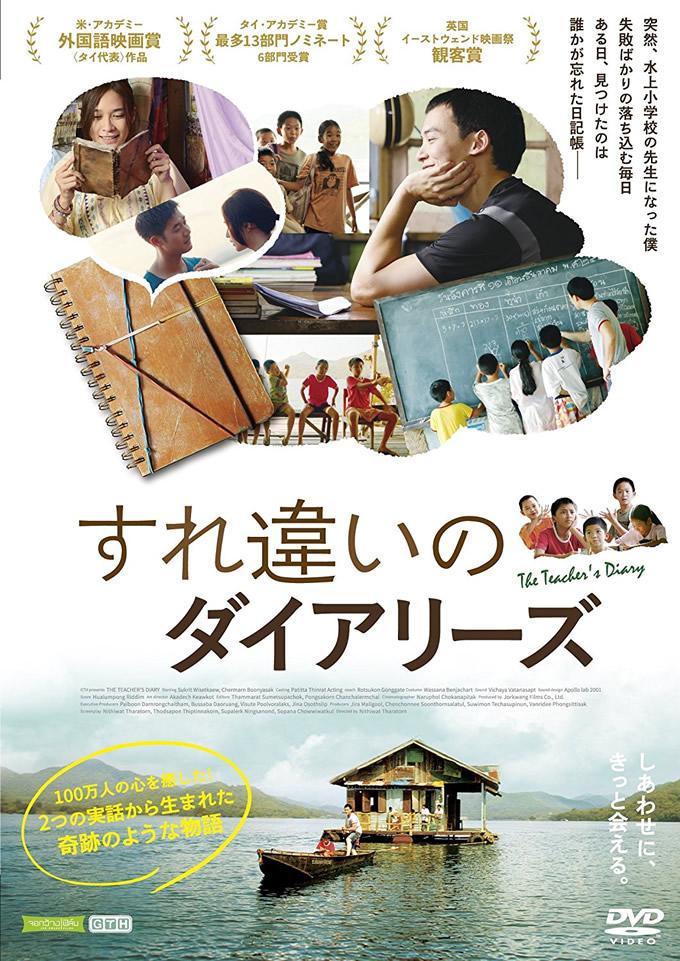 タイ映画「すれ違いのダイアリーズ」DVD発売