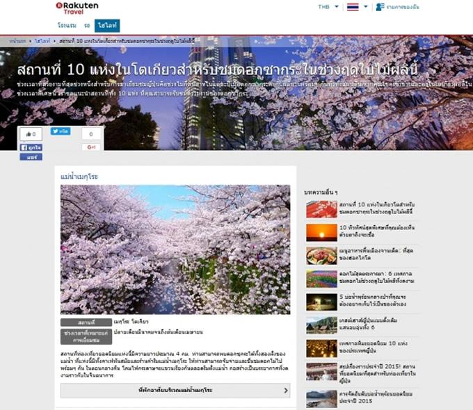 2016年春の訪日タイ人旅行は?楽天トラベルがインバウンド動向を発表