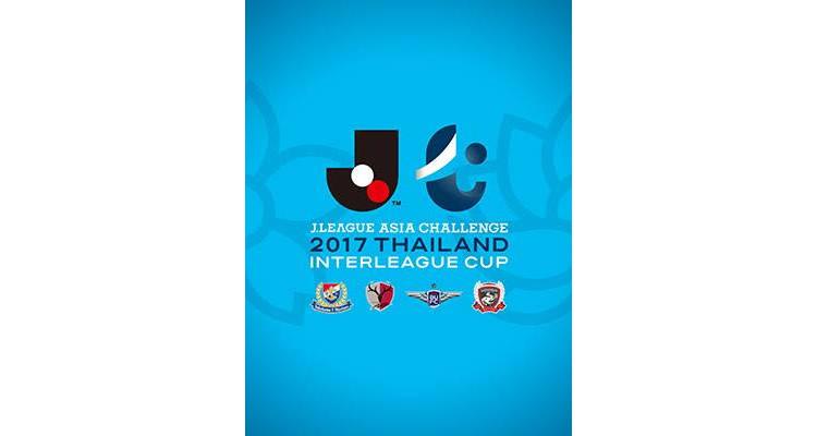 日・タイ修好130周年「2017 Jリーグ アジアチャレンジ in タイ インターリーグカップ」開催