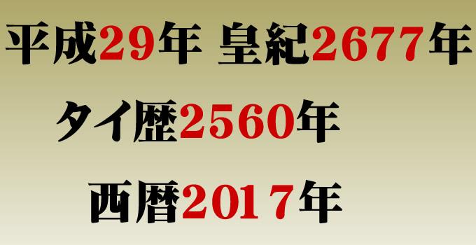 タイ歴2560年=平成29年=皇紀2677年=西暦2017年