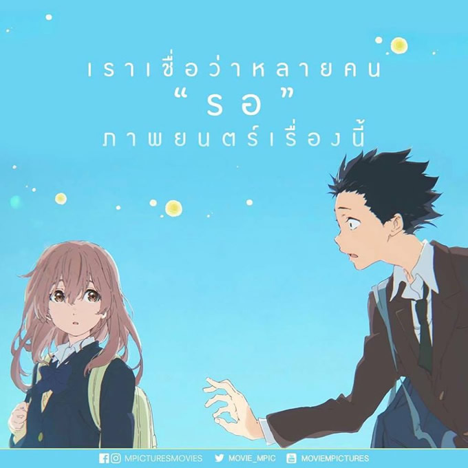 アニメ映画「聲の形」がタイで2017年2月23日公開