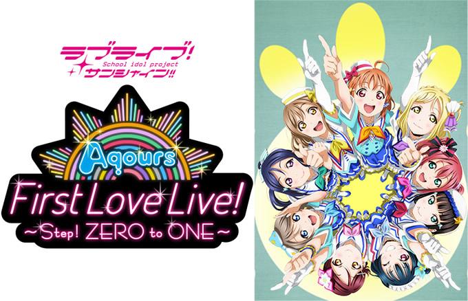 「ラブライブ!サンシャイン!! Aqours First LoveLive! ~Step! ZERO to ONE~」タイでもライブビューイング実施