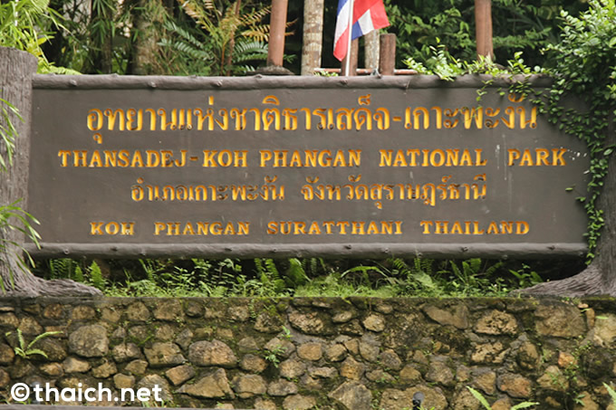 ターンサデト国立公園(Thansadej Koh Phangan National Park)ธารเสด็จ