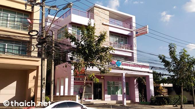 バンコクで犬の輸血が出来る動物病院「RAJPATTANA PET HOSPITAL」
