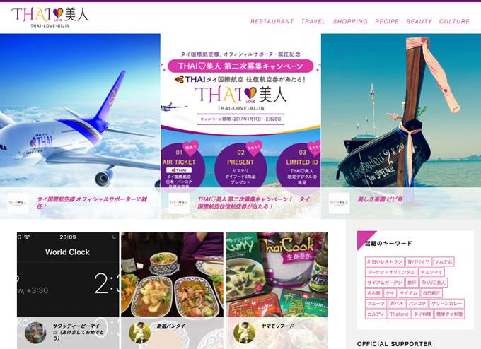 タイ航空、「THAI♡美人」のオフィシャルサポーターに1月11日より就任