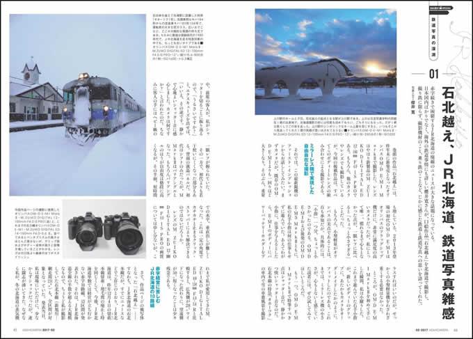 写真無断使用の損害賠償&削除要請マニュアル!『アサヒカメラ2月号』で掲載