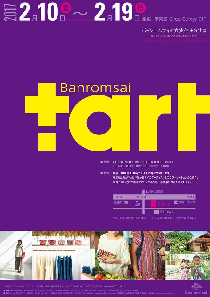 バーンロムサイの衣食住+art展 ~誰かのために、何かのために、未来のために~ 銀座・伊東屋 G.Itoyaで開催