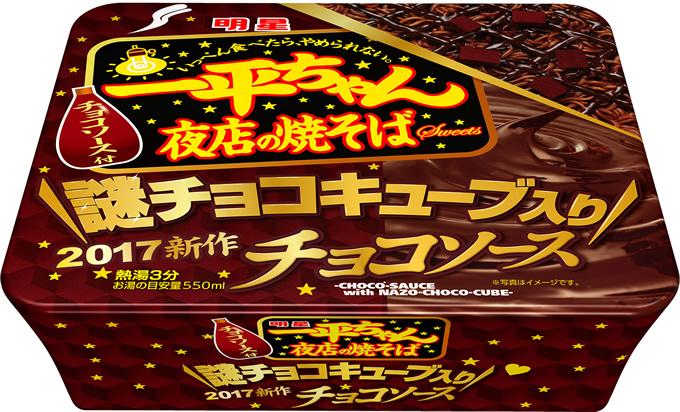 チョコメーカーが監修拒否した「明星 一平ちゃん夜店の焼そば チョコソース」が日本全国で発売