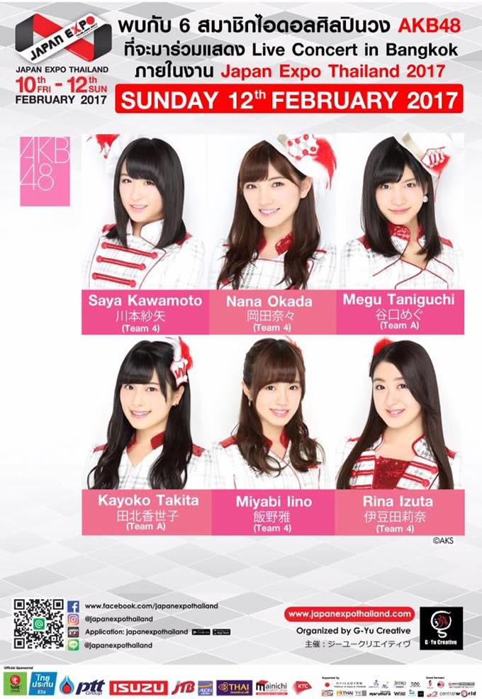 AKB48の「JAPAN EXPO THAILAND 2017」出演メンバー発表