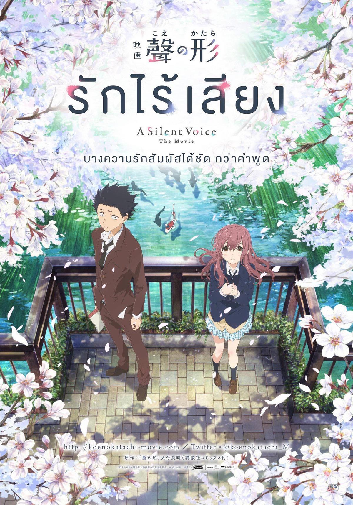 アニメ映画「聲の形」がタイで2017年3月23日公開