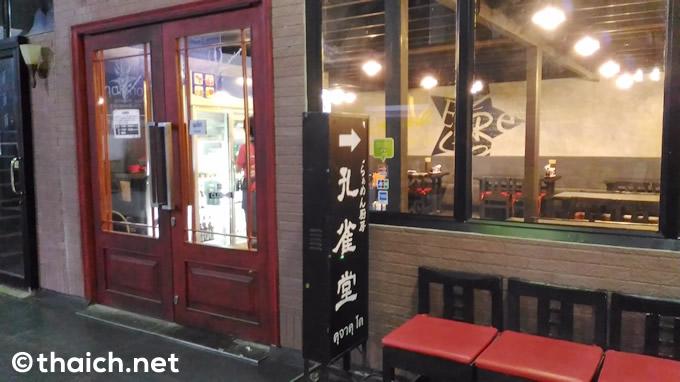トンロー通り「孔雀堂」 中華料理とラーメンでお酒を飲む