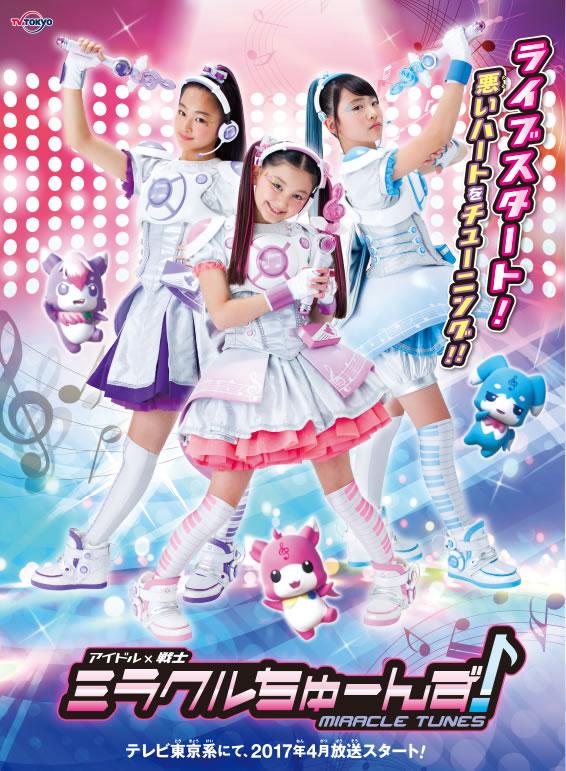 特撮ドラマ「アイドル×戦士 ミラクルちゅーんず!」の魔王役にジェームス・ジラユ