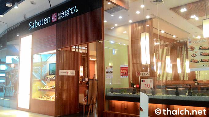 「新宿さぼてん」とんかつの食べ方をタイ人店員さんに教わる
