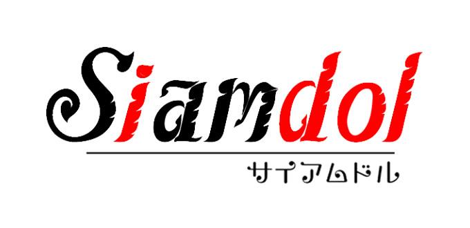 「Siamdol(サイアムドル)」:日本のアイドル文化でタイと日本を繋ぐ