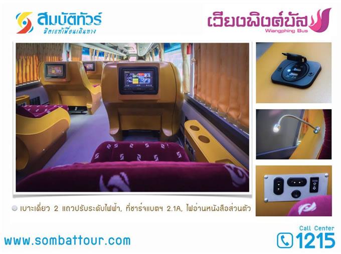 「Wiangphing Bus」バンコクとチェンライを結ぶ超VIPバスが話題
