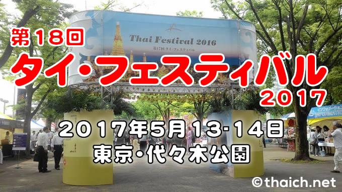 「第18回タイ・フェスティバル2017」は東京・代々木公園で5月13・14日開催