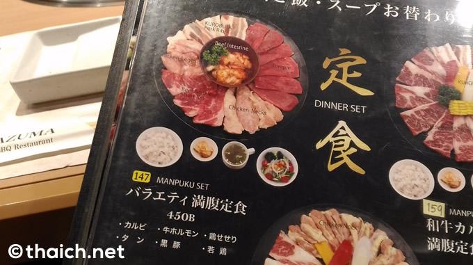 「焼肉 AZUMA」はスクンビット通りソイ31の日本発の焼肉店