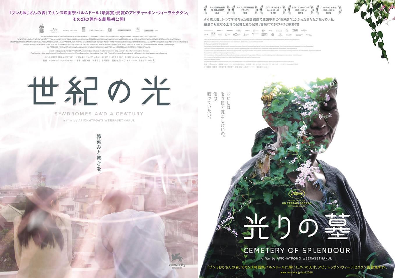 タイ映画「世紀の光」「光りの墓」DVDが2017年2月25日発売