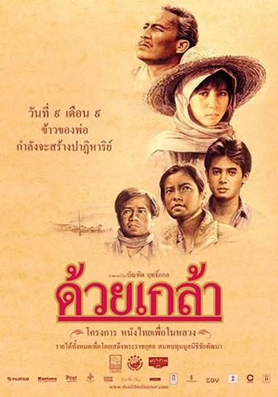 1987年のタイ映画「種」が第12回大阪アジアン映画祭で上映