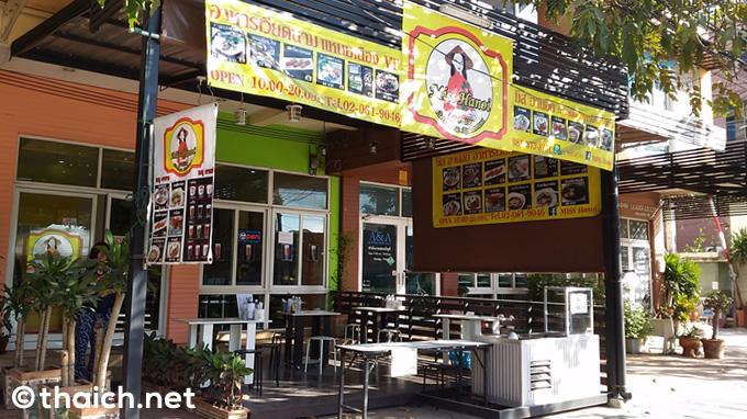 Bangkok郊外の気軽なベトナム料理店「ミス・ハノイ」