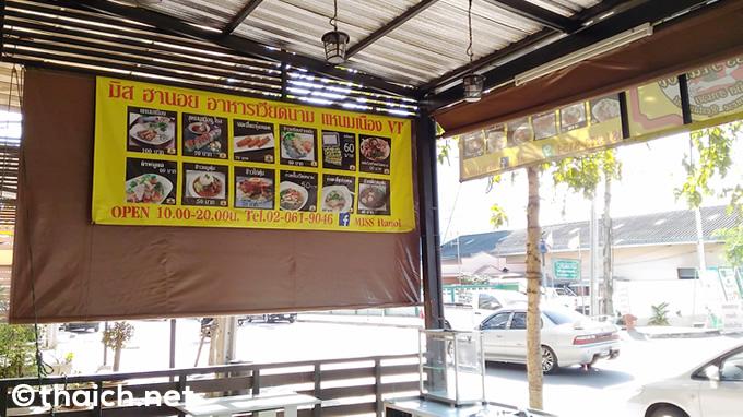 バンコク郊外の気軽なベトナム料理店「ミス・ハノイ」