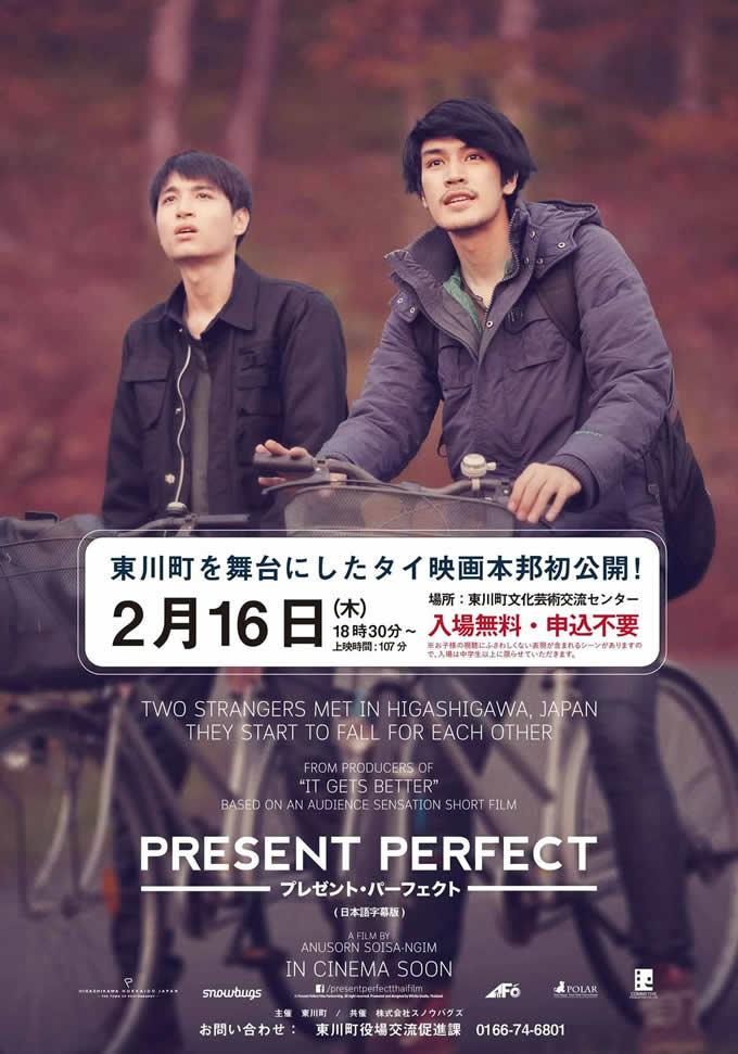 タイ映画「プレゼント・パーフェクト」が北海道・東川町で無料上映