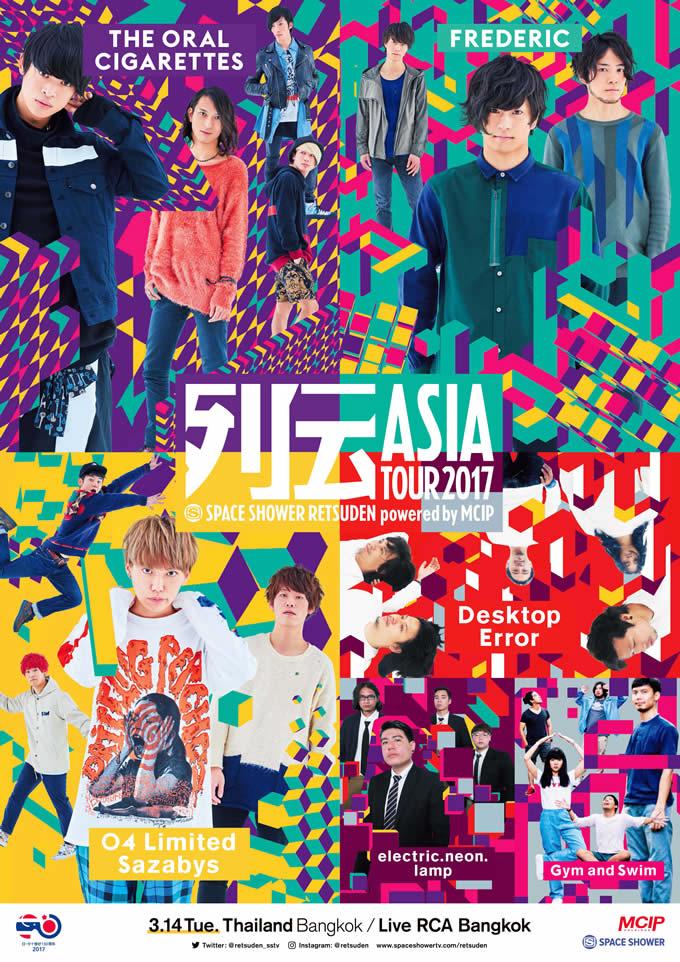 スペースシャワー列伝 ASIA TOUR 2017 powered by MCIP
