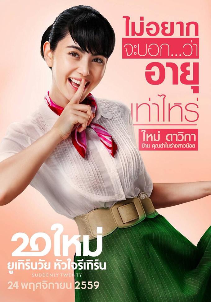タイ映画「突然20歳 タイの怪しい彼女」