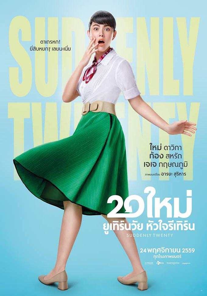 タイ映画「突然20歳 タイの怪しい彼女」が第12回大阪アジアン映画祭で上映