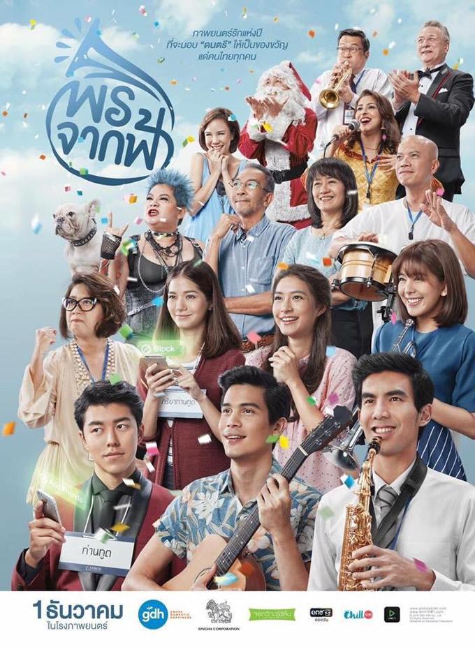 タイ映画「A GIFT」が第9回沖縄国際映画祭で上映