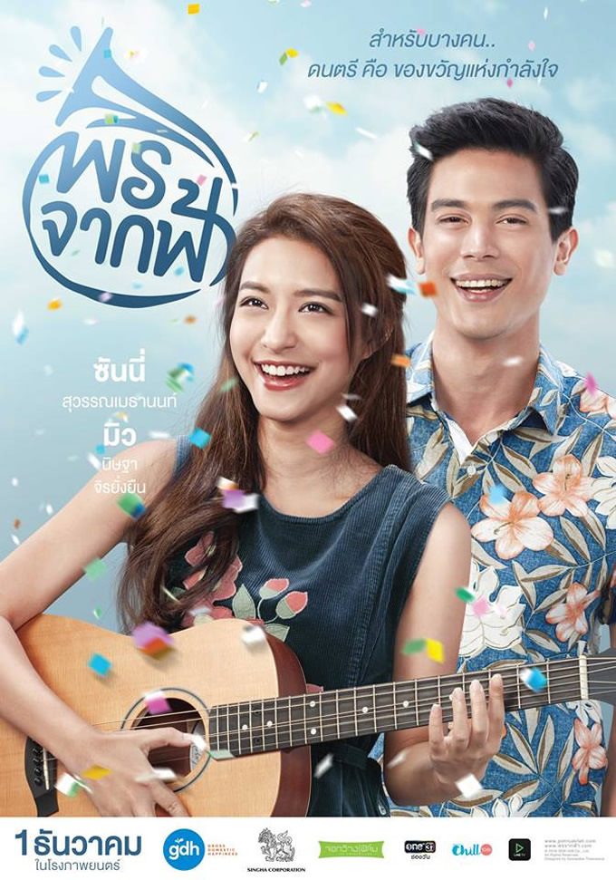 タイ映画「ギフト」