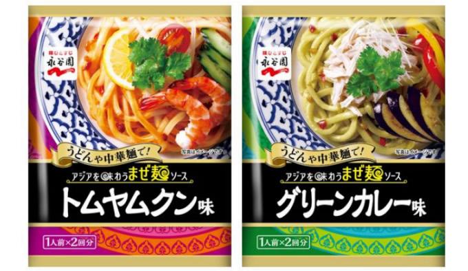 永谷園「アジアを味わうまぜ麺ソース」トムヤムクン味とグリーンカレー味を春夏限定発売
