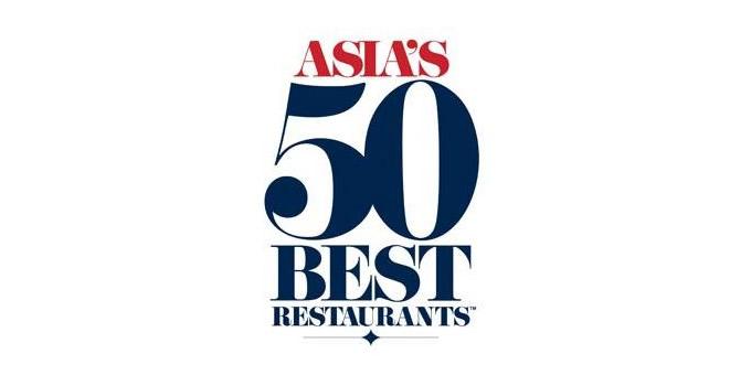 アジアの50ベストレストラン(Asia's 50 Best Restaurants)