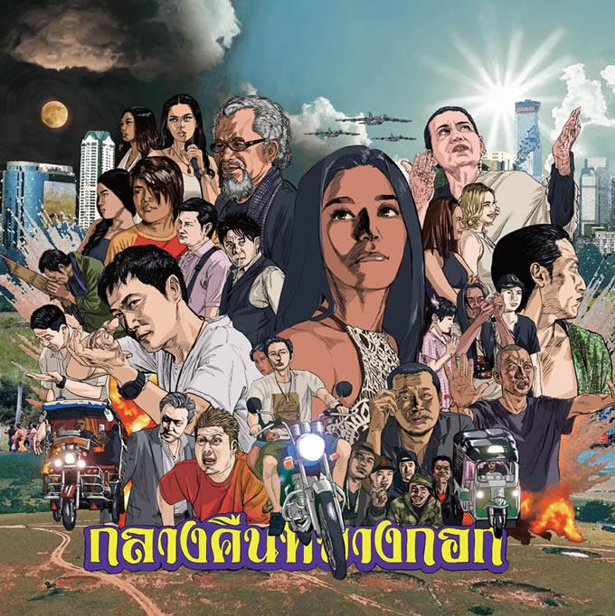 バンコク・タニヤ通りが舞台の映画『バンコクナイツ』