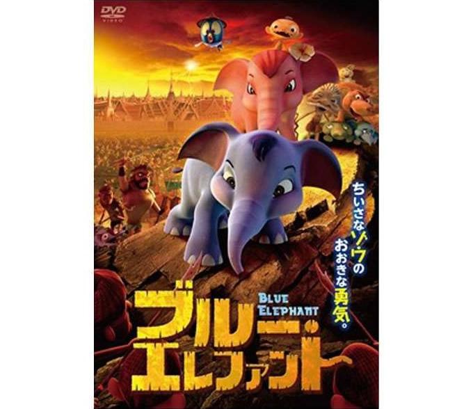 タイ米合作アニメ映画「ブルー・エレファント」DVDが2017年2月3日発売