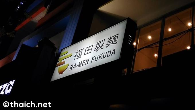 福田製麺-Ra-men Fukuda【バンコク】