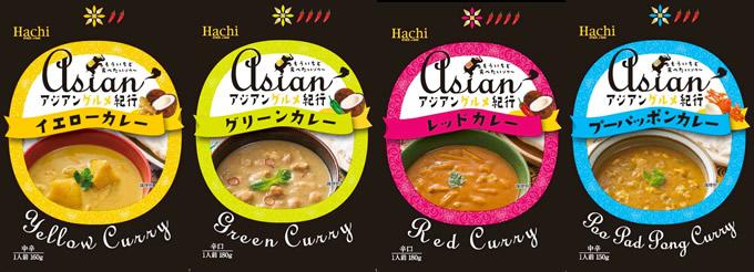 ハチ食品、レトルトカレーシリーズ『アジアングルメ紀行』でタイカレー4種発売